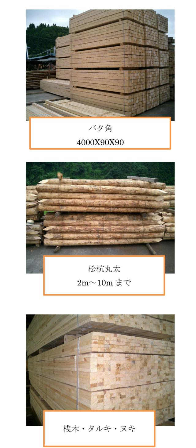 土木資材 特注品も即間に合わせ提供致します。